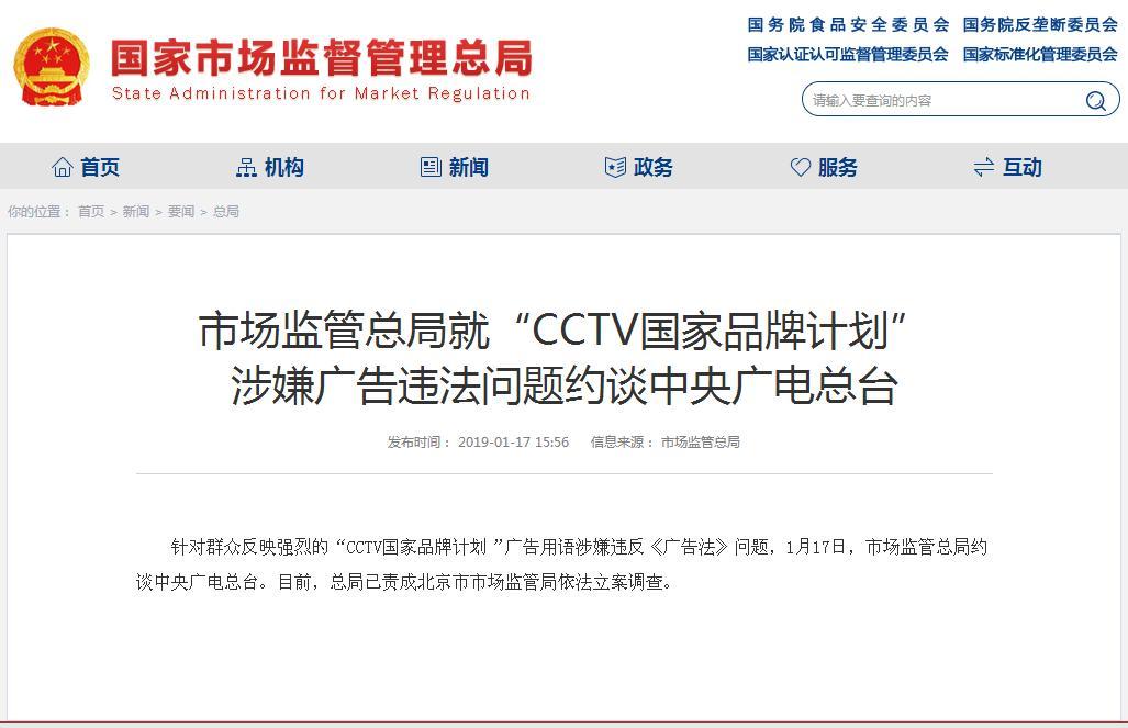 """市场监管总局约谈中央广电总台,""""CCTV国家品牌计划""""涉嫌广告违法"""