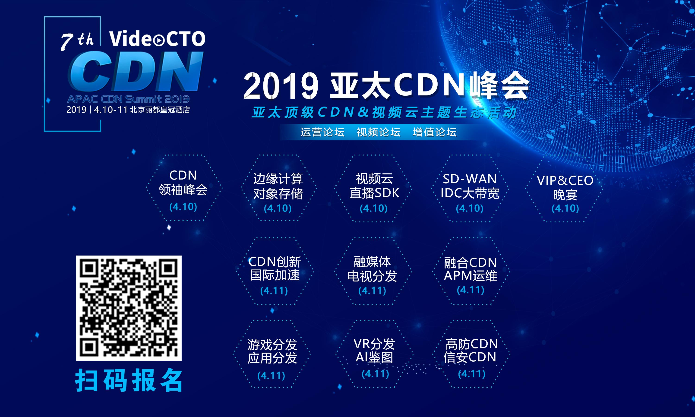 第七届亚太CDN峰会第二批20家参会企业名单(持续更新)