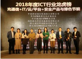 """网宿科技荣膺""""2018年度安全应用创新奖"""""""