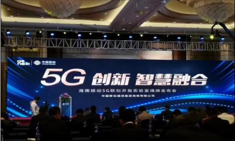 """5G创新 智慧融合""<font color="