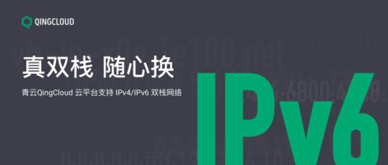 青云QingCloud推出IPv4/<font color=