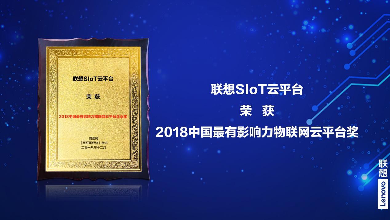 挺进变革深水区 联想SIoT云平台价值显现并荣获年度大奖