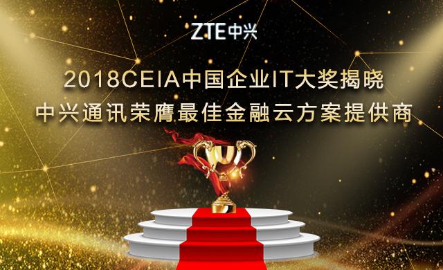 """中兴通讯摘得2018 CEIA""""最佳金融云方案提供商""""大奖"""