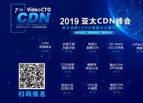 第七届亚太CDN峰会第四批40家参会企业名单(持续更新)