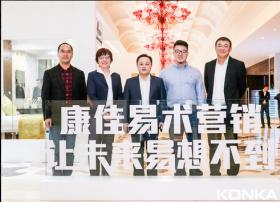 阿里入股康佳易平方、KKTV,全新易柚7系统同日亮相