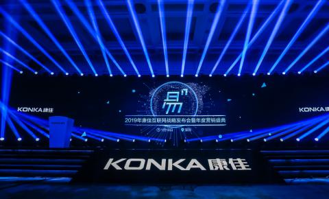 2019年康佳互联网战略发布会暨年度营销盛典成功举办