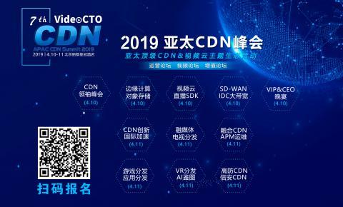 第七届亚太CDN峰会第三批30家参会企业名单(持续更新)