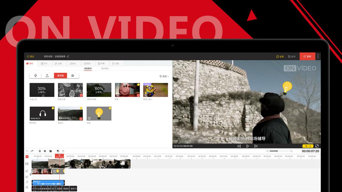 """瞄准B端市场长尾部分,「OnVideo」要做视频制作的""""中央厨房"""""""