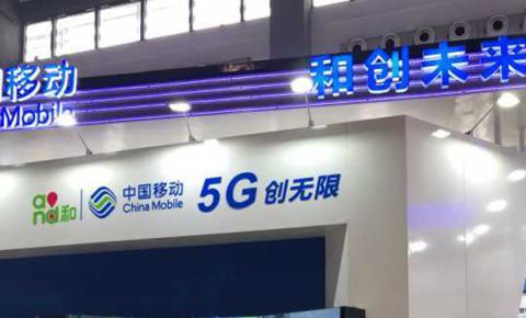 贵州移动5G实验应用实现首个省市县三级5G<font color=