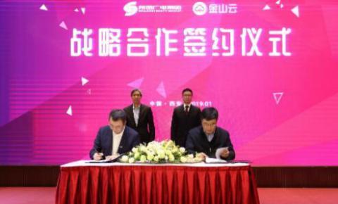 陕西广电与金山云战略合作签约 携手云媒融合加速智慧城市建设