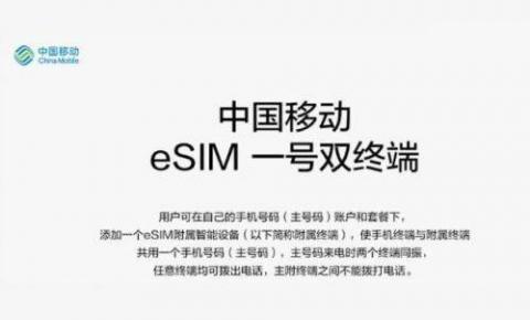 """中国移动即将试行""""eSIM一号双终端""""业务"""