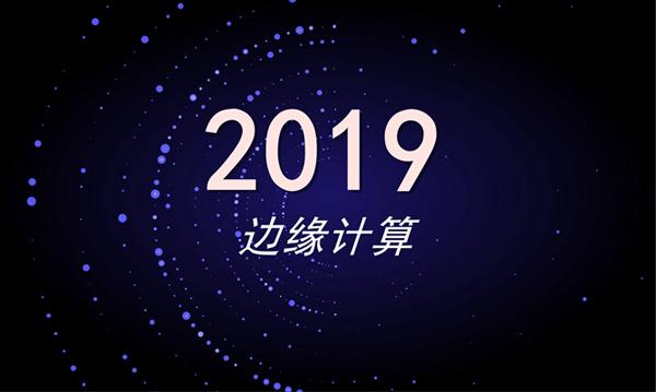 2019年关于边缘计算的四个<font color=