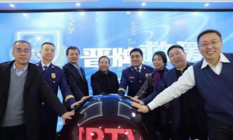 """山西联通IPTV """"三晋119""""消防专区上线"""