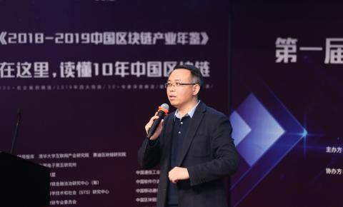 链塔科技举办第一届中国<font color=