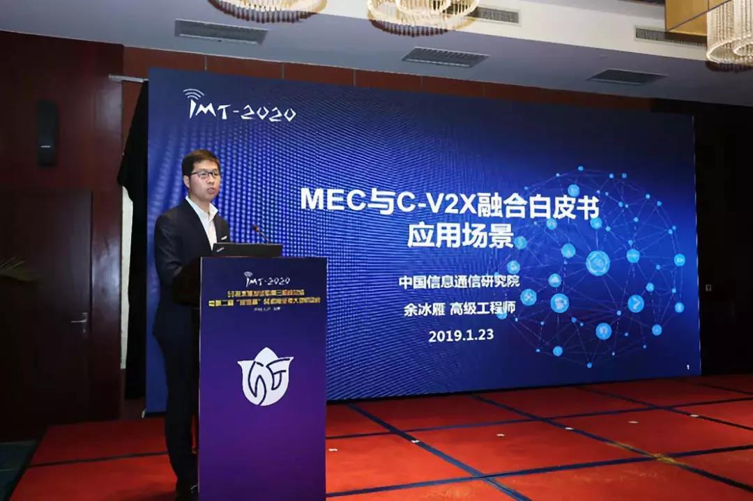 IMT-2020(5G)推进组发布《MEC与C-V2X融合<font color=