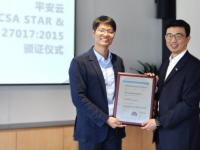 平安云获ISO/IEC27017、CSA STAR两项国际权威云认证