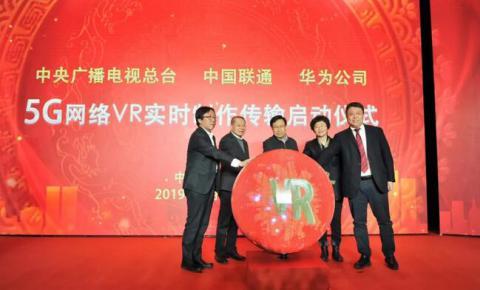 中国联通5G助力央视春晚!