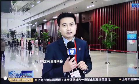 首次!上海移动5G网络服务上海市两会融媒体<font color=