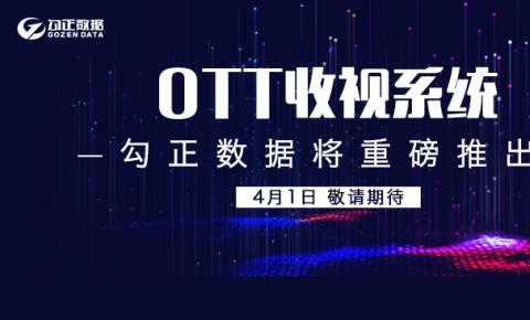 响应国家收视大数据战略号召,勾正数据将重磅推出OTT收视系统