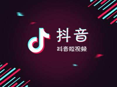 CDN助力内容分发平台抖音亮相<font color=