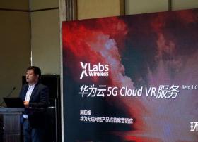 盘点华为基于5G和云构筑的Cloud VR模式