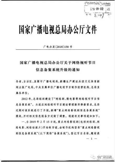 广电总局升级网络视听节目备案系统:两次备案、公示