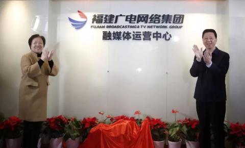 福建广电网络融媒体运营中心正式投入运营