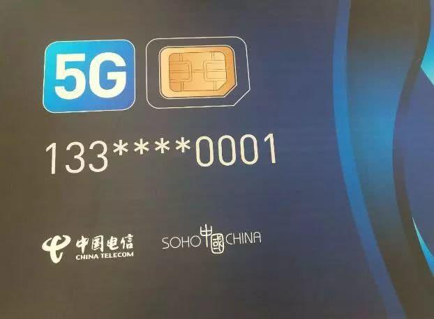 房地产大佬潘石屹获中国第一张5G SIM卡,尾号0001