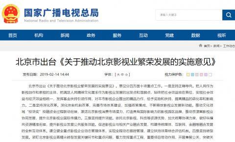 北京市出台《关于推动北京影视业繁荣发展的实施意见》