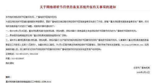 北京广电:15日起重点网剧需到广电节目制作机构备案