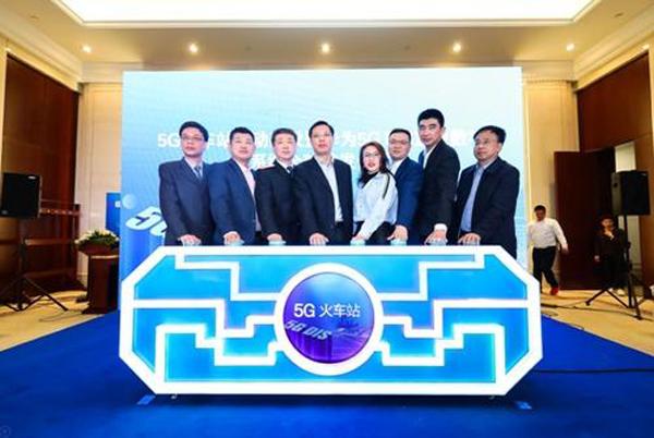 上海移动携手华为启动虹桥火车站5G网络建设计划