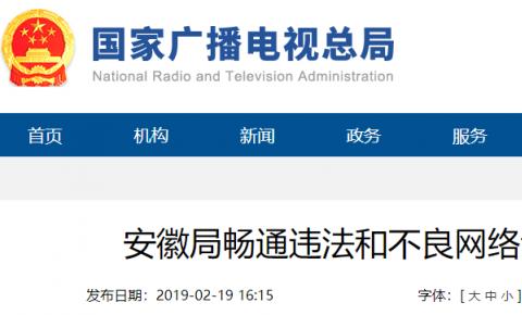 安徽局畅通违法和不良网络音视频节目举报渠道
