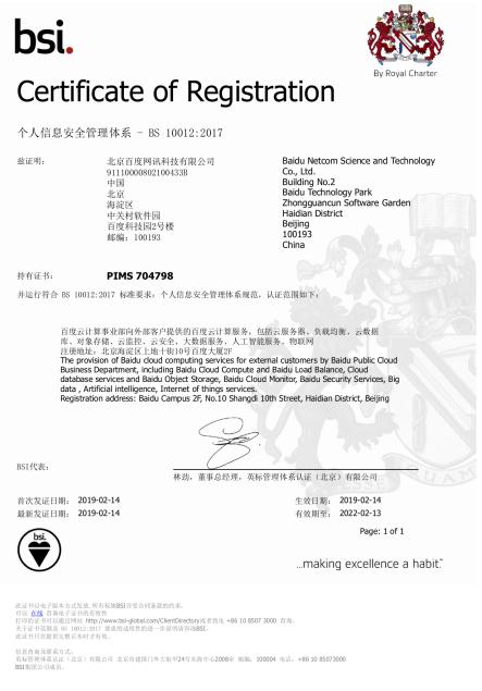 权威认证 | 百度云荣获国内首张BS 10012:2017认证证书