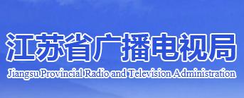 江苏广电局:推动三大广电发展快车道,行政部门将致力<font color=