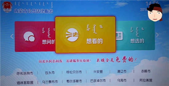 """内蒙古自治区""""4K智能<font color=red>机顶盒</font>公共法律服务终端""""已落户153万个家庭"""