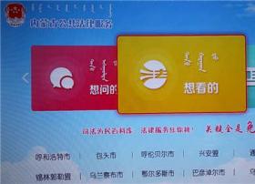 """内蒙古自治区""""4K智能机顶盒公共法律服务终端""""已落户<font color=red>153万</font>个家庭"""