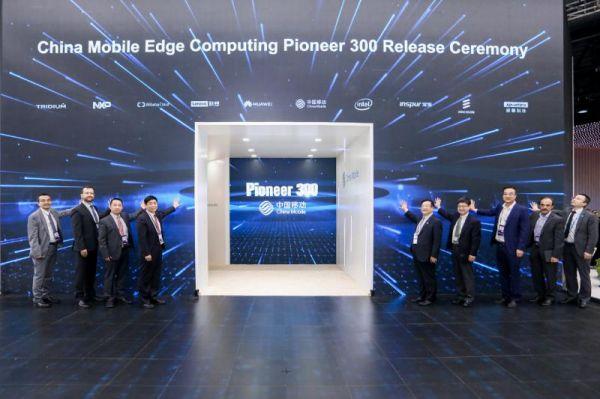 """中国移动发布边缘计算""""Pioneer 300""""先锋行动"""