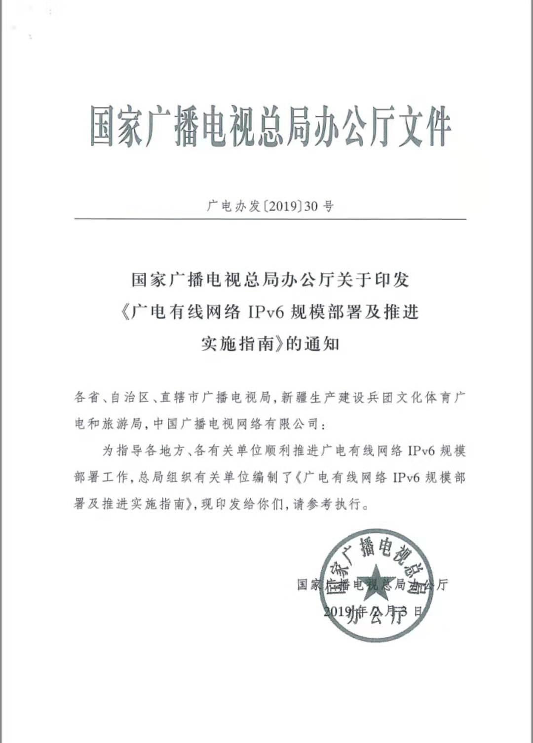 【全文】广电总局印发《广电<font color=