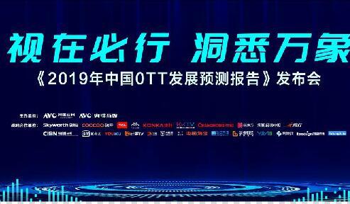 《2019年中国OTT发展预测报告》:2019OTT激活<font color=