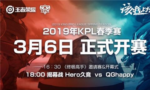 2019KPL春季赛3月6日开赛,圣剑网络为KPL官方电视媒体合作伙伴