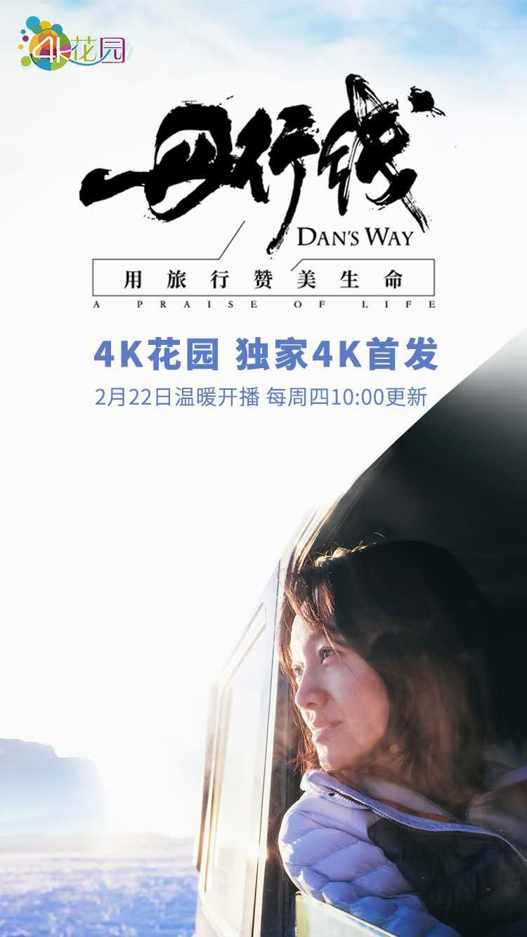 传承人文魅力 4K花园独家助力中国首档文化旅游<font color=