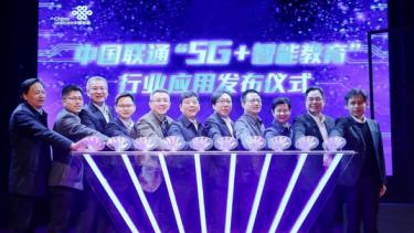 """中国联通携手中国信科发布""""5G+智能教育""""行业应用"""