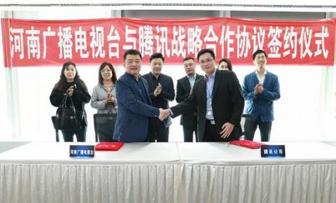 "河南台与腾讯签署""互联网✛<font color="