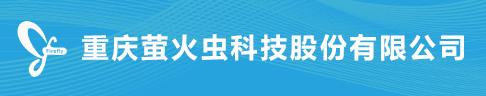 重庆萤火虫科技股份有限公司确认出席2019亚太内容分发大会