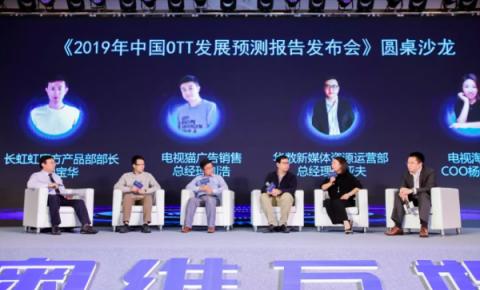 "OTT产业协同合作 电视淘宝为合作伙伴输送""增值力量"""