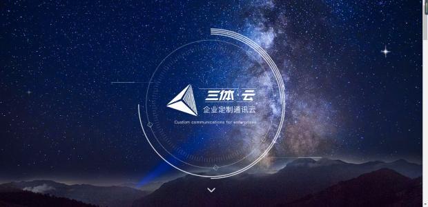 华为首家音视频服务提供商,新晋黑马三体云有何优势?