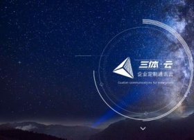 华为首家<font color=red>音视频</font>服务提供商,新晋黑马三体云有何优势?