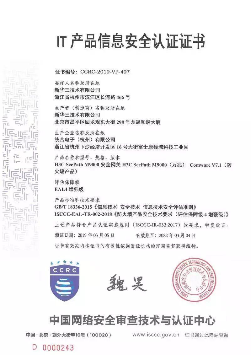 新华三全系列防火墙获得国内首家EAL4增强级(最高级)认证