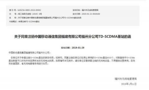 中国移动TD-SCDMA已开始退网 或将在2020年完成退网工作