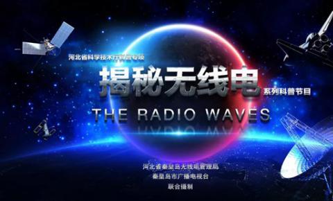 秦皇岛广播电视台推出全国首个无线电主题系列科普短视频节目
